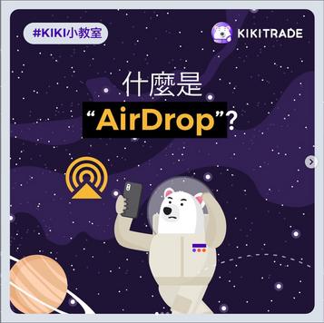"""什麼是""""Airdrop""""?"""