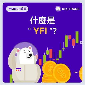 """什麼是""""YFI""""?"""