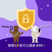 如何進行 KYC 用戶身份調查?