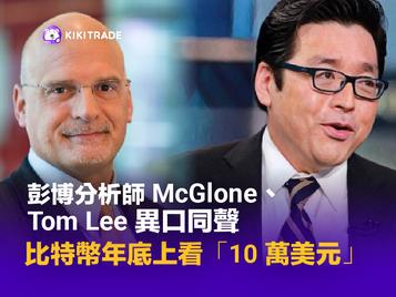 彭博分析師 McGlone、Tom Lee 異口同聲,比特幣年底上看「10 萬美元」!