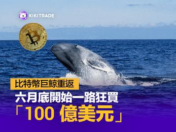 比特幣巨鯨重返|六月底開始一路狂買「100 億美元」