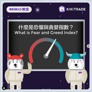 什麼是恐懼與貪婪指數?                           What is Fear and Greed Index?