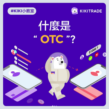 """什麼是""""OTC""""?"""