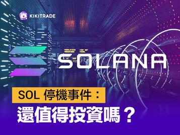 SOL停機事件:還值得投資嗎?
