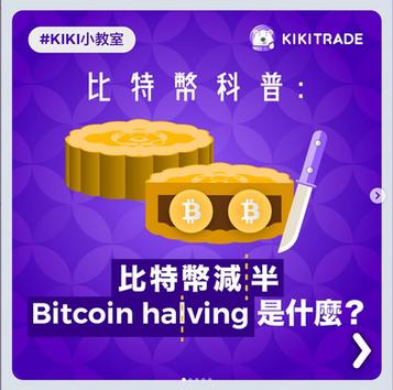 比特幣科普:                                                  比特幣減半Bitcoin halving是什麼?