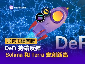 加密市場回暖|DeFi 持續反彈,Solana 和 Terra 齊創新高