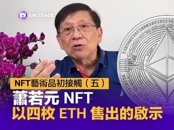NFT藝術品初接觸(五):蕭若元 NFT 以四枚 ETH 售出的啟示