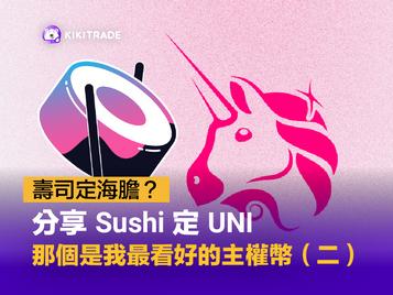 壽司定海膽?分享Sushi定UNI那個是我最看好的主權幣(二)