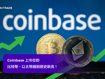 Coinbase 上市在即,比特幣、以太幣續刷歷史新高!