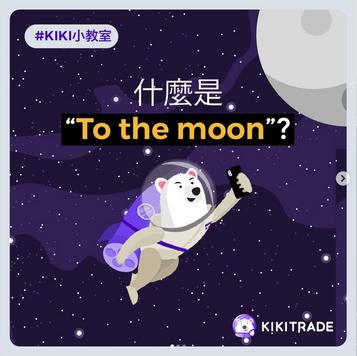 "什麼是""To the moon""?"