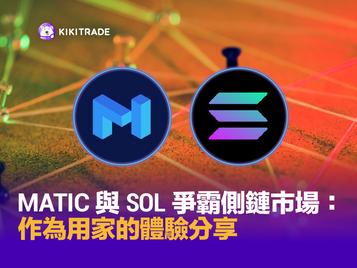 MATIC與SOL爭霸側鏈市場:作為用家的體驗分享