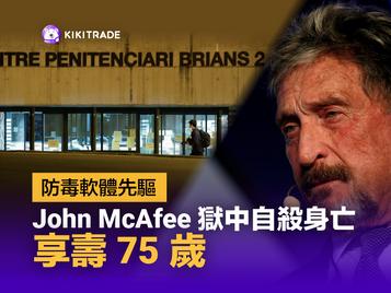 防毒軟體先驅 John McAfee 獄中自殺身亡,享壽 75 歲