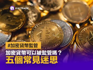 【#加密貨幣監管】加密貨幣可以被監管嗎?五個常見迷思|KIKI Learn