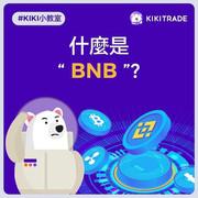 什麼是 BNB?
