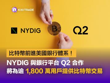 比特幣前進美國銀行體系!NYDIG與銀行平台 Q2 合作,將為逾 1,800 萬用戶提供比特幣交易