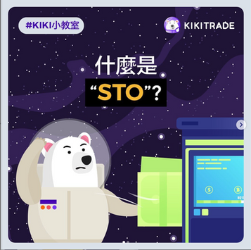 """什麼是""""STO""""?"""