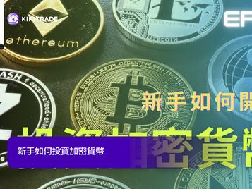 新手如何投資加密貨幣