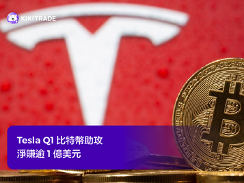 Tesla Q1 比特幣助攻,淨賺逾 1 億美元