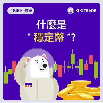 什麼是穩定幣?