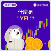 什麼是 YFI?