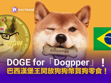 DOGE for「Dogpper」!巴西漢堡王開放狗狗幣買狗零食!
