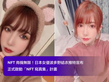 NFT 商機無限!日本女優波多野結衣推特宣布,正式啟動「NFT 寫真集」計畫