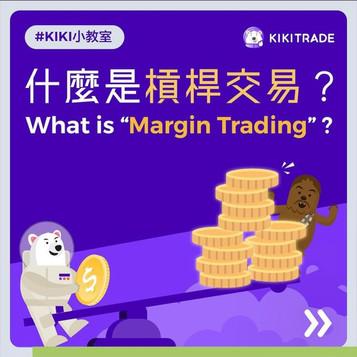 什麼是槓桿交易?