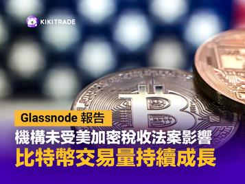 Glassnode 報告:機構未受美加密稅收法案影響,比特幣交易量持續成長