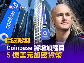 重大利好!Coinbase 將增加購買 5 億美元加密貨幣