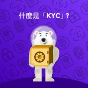 為什麼要做 KYC 用戶身分調查?