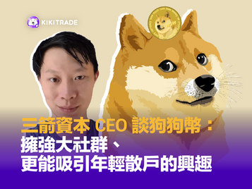 三箭資本 CEO 談狗狗幣:擁強大社群、更能吸引年輕散戶的興趣