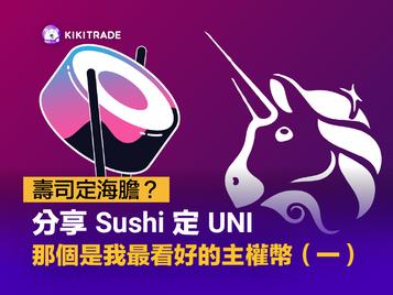 壽司定海膽?分享Sushi定UNI那個是我最看好的主權幣(一)