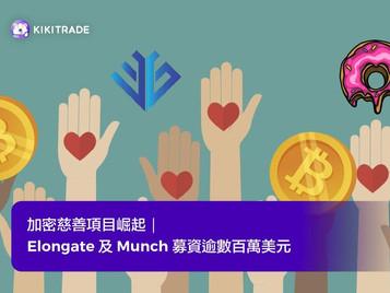 加密慈善項目崛起| Elongate 及 Munch 募資逾數百萬美元