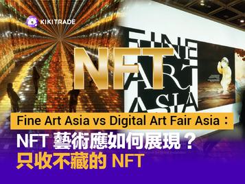 Fine Art Asia vs Digital Art Fair Asia: NFT藝術應如何展現?只收不藏的NFT