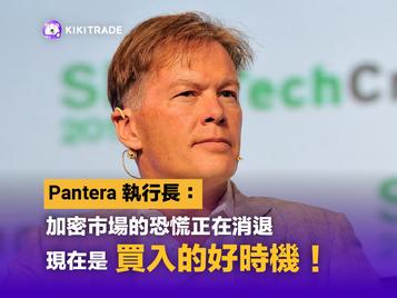 Pantera 執行長:加密市場的恐慌正在消退,現在是買入的好時機!