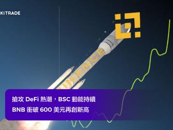 搶攻 DeFi 熱潮,BSC 動能持續,BNB 衝破 600 美元再創新高!