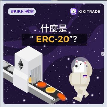"""什麼是""""ERC-20""""?"""