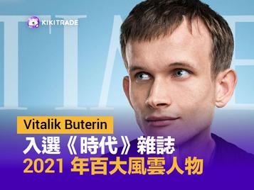 Vitalik Buterin 入選《時代》雜誌 2021 年百大風雲人物