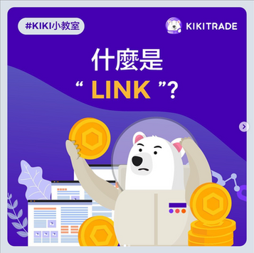 """什麼是""""LINK""""?"""