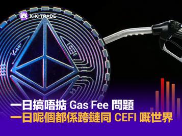 一日搞唔掂Gas Fee問題,一日呢個都係跨鏈同CEFI嘅世界