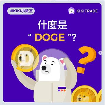 """什麼是""""DOGE""""?"""
