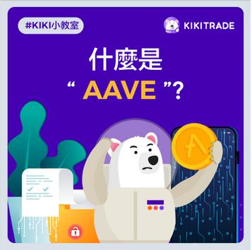 """什麼是""""AAVE"""""""