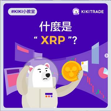 """什麼是""""XRP""""?"""