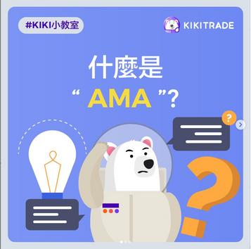 """什麼是""""AMA""""?"""