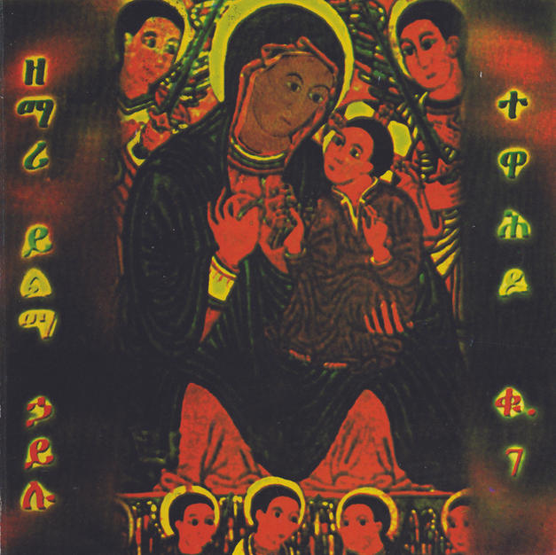 Tewahedo 7 (Amharic)