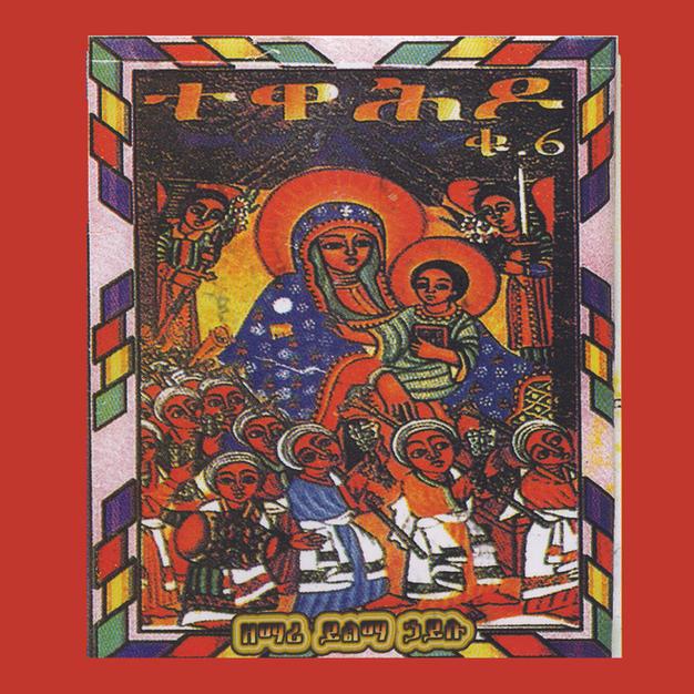 Tewahedo 6 (Amharic)