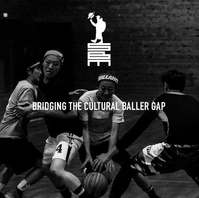 SpaceBall Mag: Bridging The Cultural Baller Gap