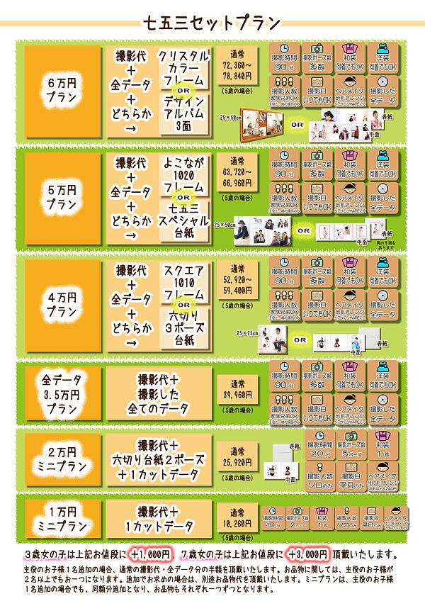 店頭用七五三セットプラン2019 (2).jpg