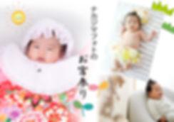 お宮参りLP01.jpg