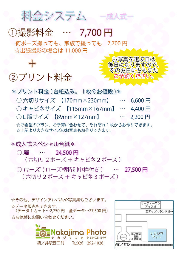2020ナカジマフォト料金表 成人式.jpg